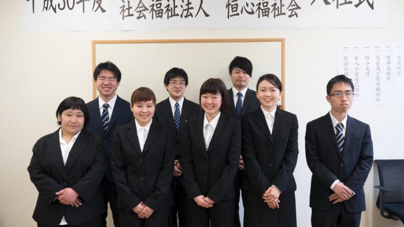 平成30年度 豊和グループ合同入社式