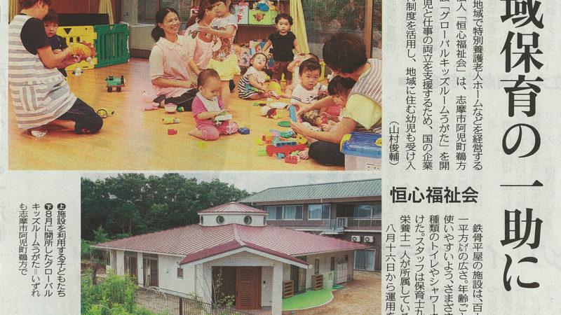 グローバルキッズルームうがたが中日新聞の伊勢志摩版に掲載されました!