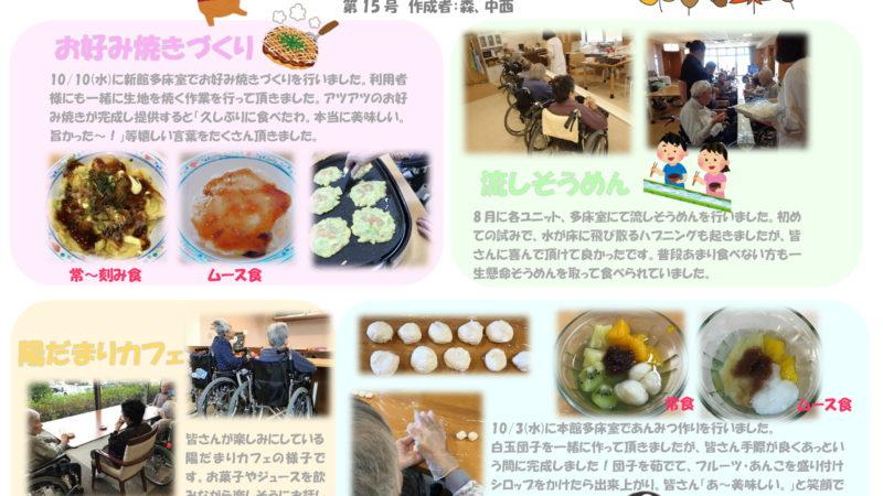 特別養護老人ホームうがた苑 2018年10月第15号給食便り発行