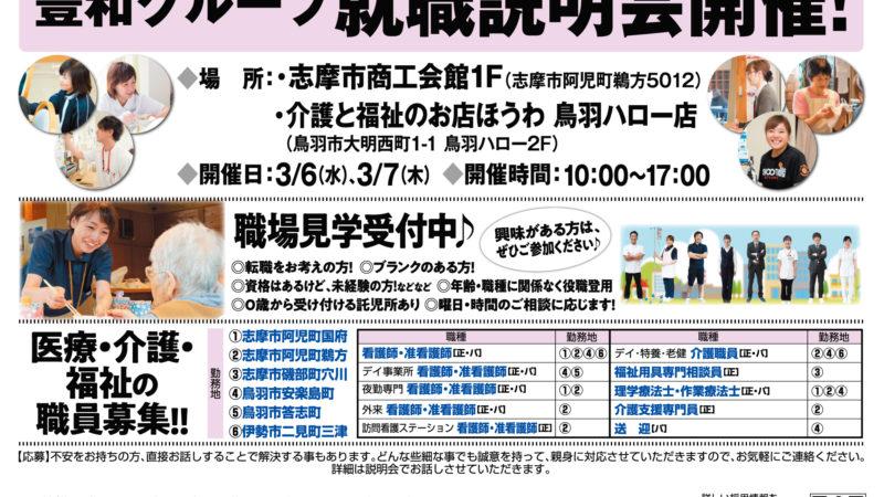 【志摩と鳥羽で同時開催!】3月6日(水)、7日(木)就職説明会のお知らせ
