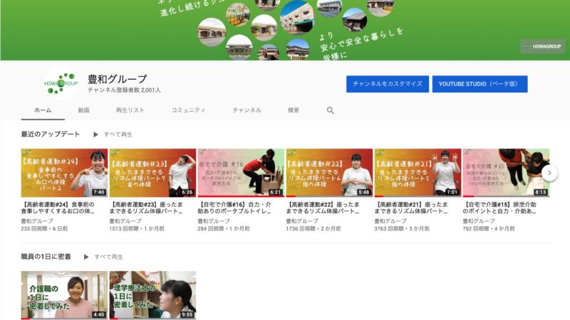 豊和グループのYouTubeチャンネル登録者が2000人を突破!総視聴回数は60万回!