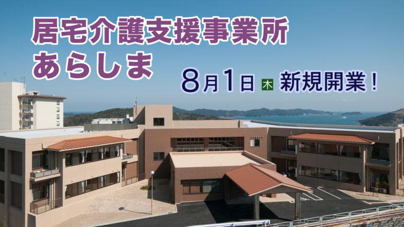 「居宅介護支援事業所 あらしま」8月1日より新規開業!