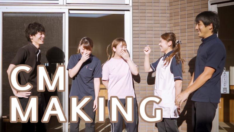 『豊和グループ』CMのメイキングも完成!たくさんのNGと笑顔あふれる撮影の裏側をどうぞ!