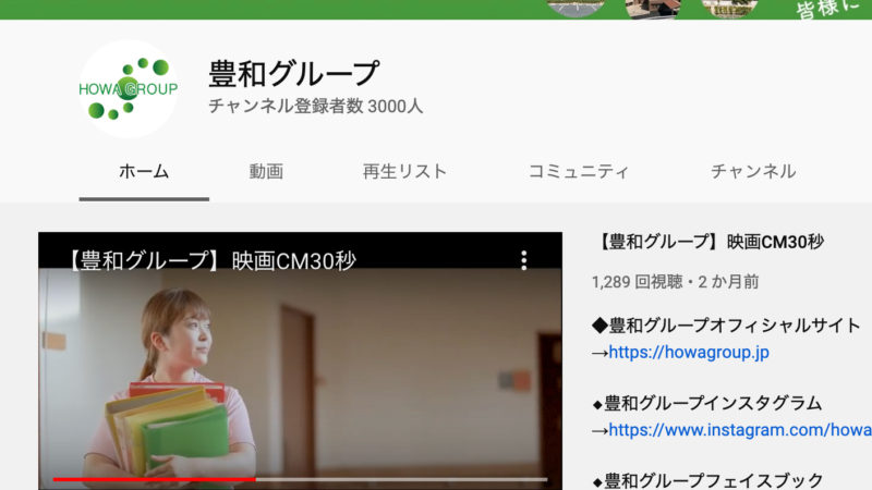 豊和グループのYouTubeチャンネル登録者数が3000人を突破!総視聴回数は92万回!
