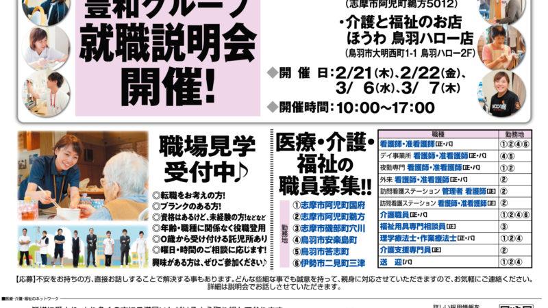 2月21日(木)、22日(金)に志摩と鳥羽で就職説明会を同時開催!