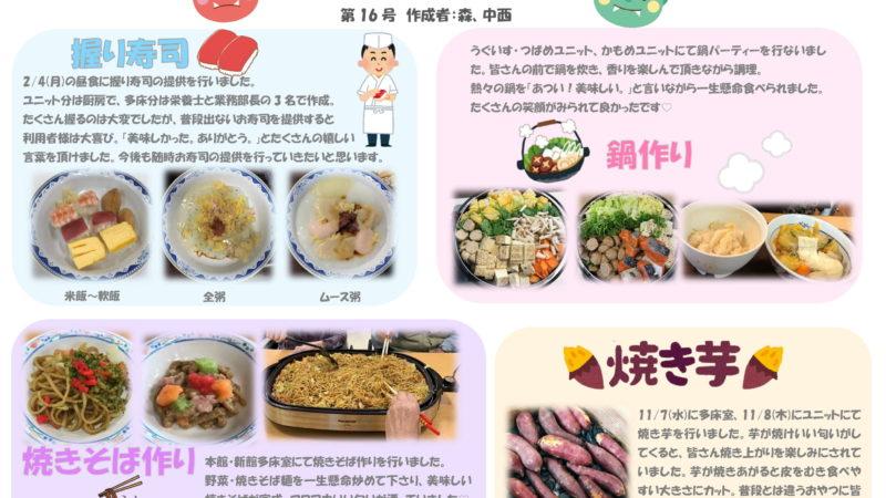 特別養護老人ホームうがた苑 2019年2月第16号給食便り発行