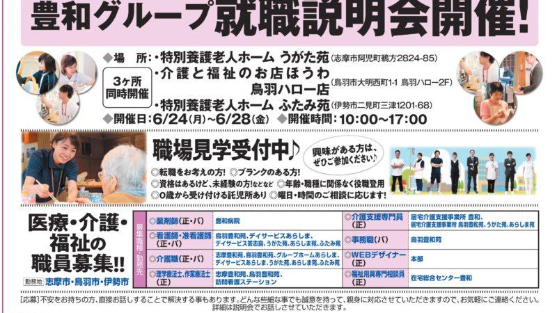 【志摩・鳥羽・伊勢で本日から同時開催!】6月24日(月)〜6月28日(金)就職説明会のお知らせ