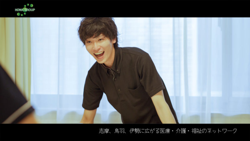 『豊和グループ』のテレビCMが完成!YouTubeにもアップ完了!