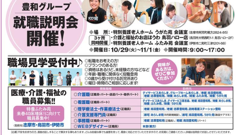 明日からスタート!豊和グループの就職説明会が志摩・鳥羽・伊勢で同時開催!