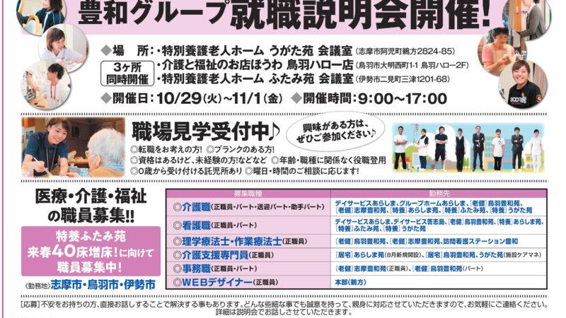 【志摩・鳥羽・伊勢で同時開催!】10/29(火)〜11/1(金)就職説明会のお知らせ