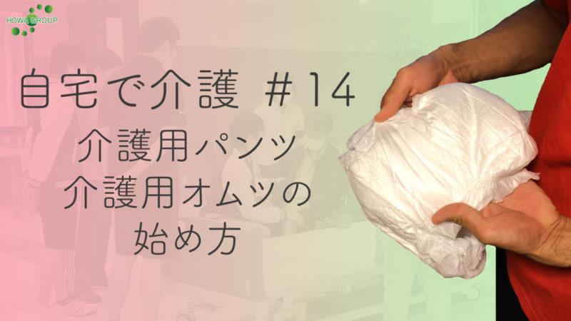 【自宅で介護#14】介護用パンツ・介護用オムツの始め方