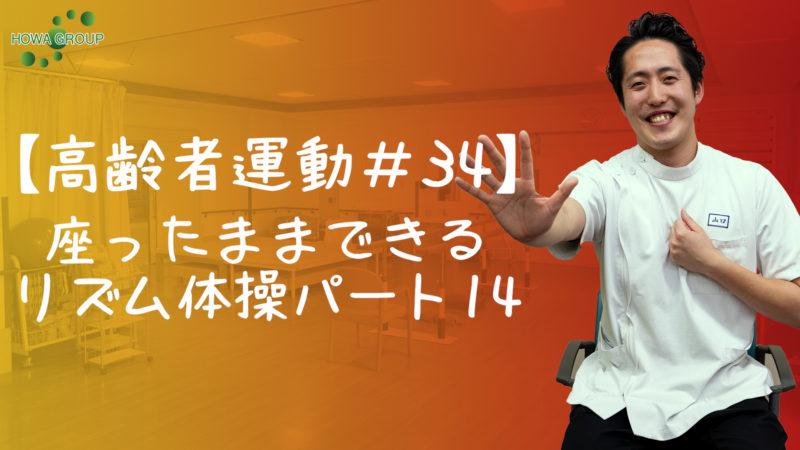 【高齢者運動#34】座ったままできるリズム体操パート14