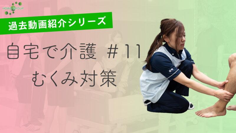 """むくみをスッキリ解消!【過去動画紹介シリーズ """" 自宅で介護 #11 """" 】"""