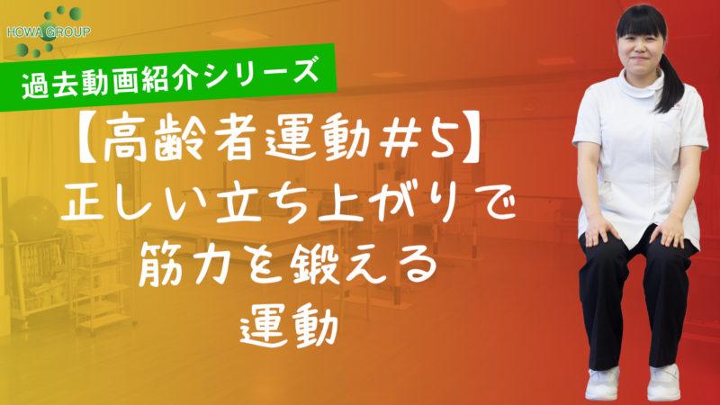 """運動不足は足から解消!【過去動画紹介シリーズ """" 高齢者運動 #5 """" 】"""