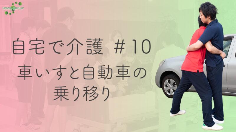【自宅で介護#10】車いすと自動車の乗り移り