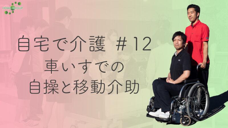 【自宅で介護#12】車いすでの自操と移動介助