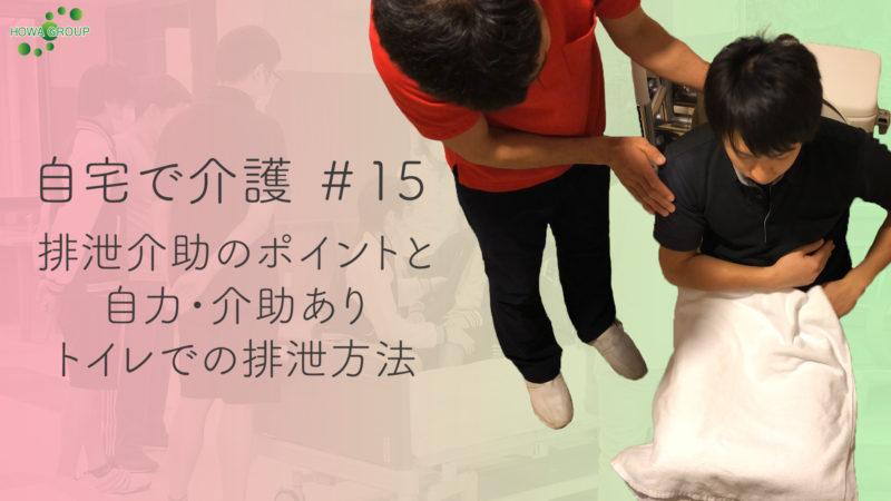 【自宅で介護#15】排泄介助のポイントと自力・介助ありトイレでの排泄方法