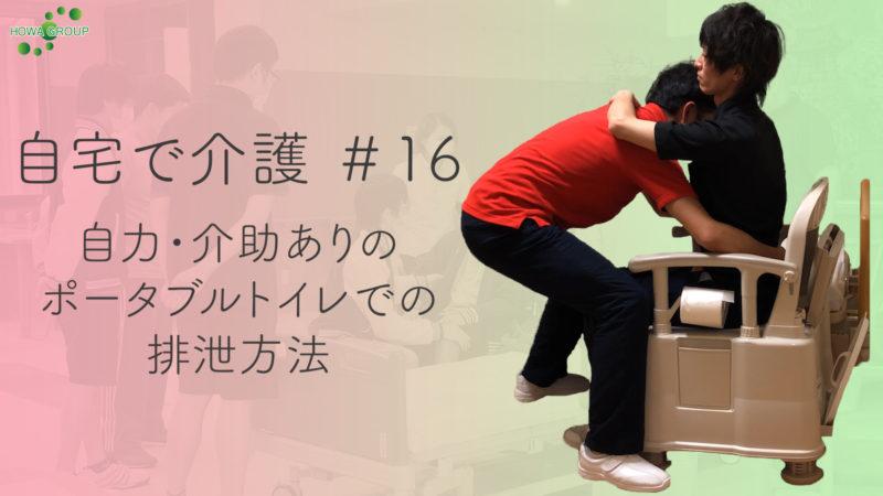 【自宅で介護#16】自力・介助ありのポータブルトイレでの排泄方法