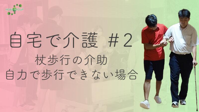 【自宅で介護#2】杖歩行の介助〜自力で歩行できない場合〜