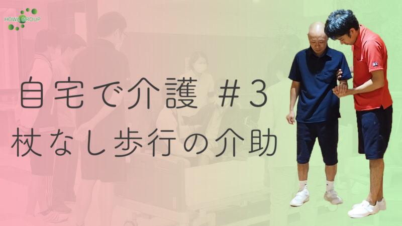 【自宅で介護#3】杖なし歩行の介助