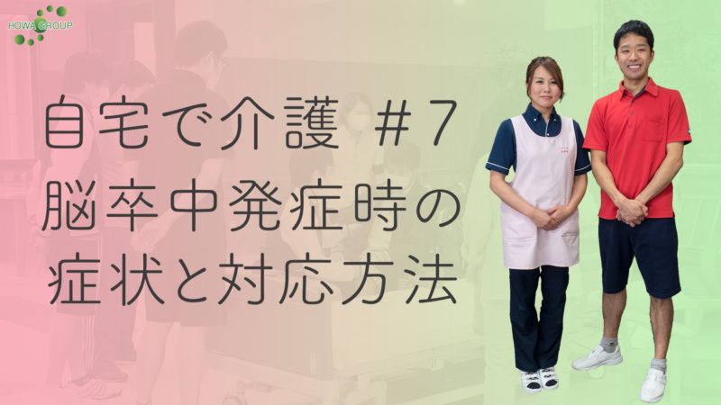 【自宅で介護#7】脳卒中発症時の症状と対応方法