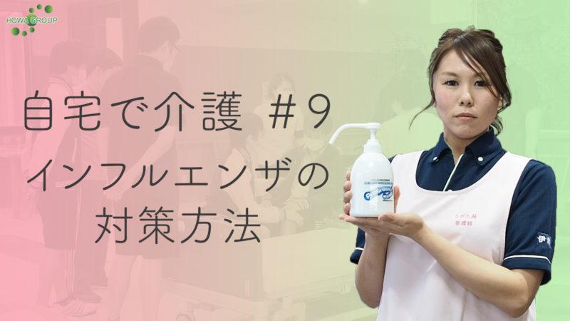【自宅で介護#9】インフルエンザ対策方法