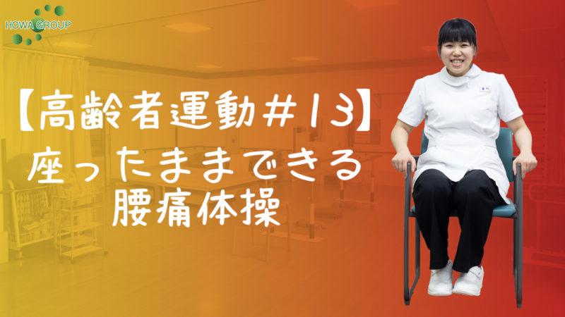 【高齢者運動#13】座ったままできる腰痛体操
