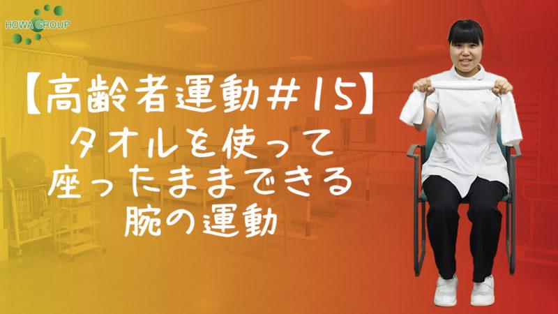 【高齢者運動#15】タオルを使って座ったままできる腕の運動