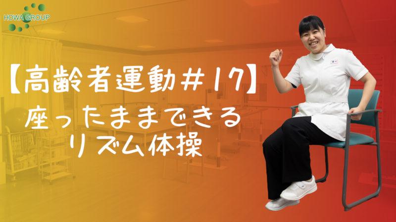 【高齢者運動#17】座ったままできるリズム体操