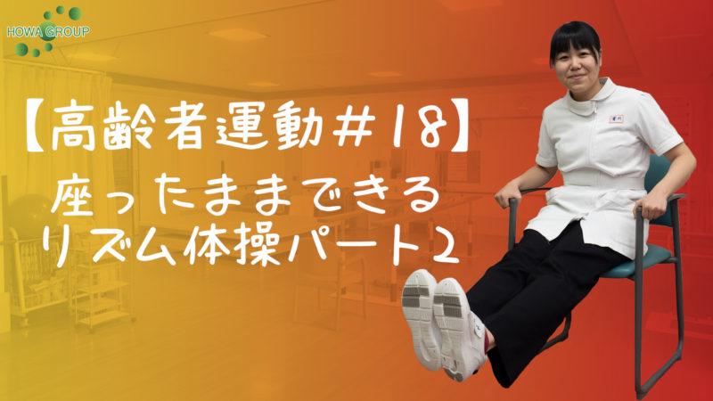 【高齢者運動#18】座ったままできるリズム体操パート2