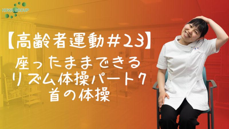 【高齢者運動#23】座ったままできるリズム体操パート7(首の体操)