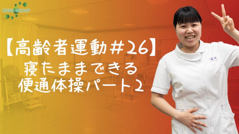 【高齢者運動#26】寝たままできる便通体操パート2