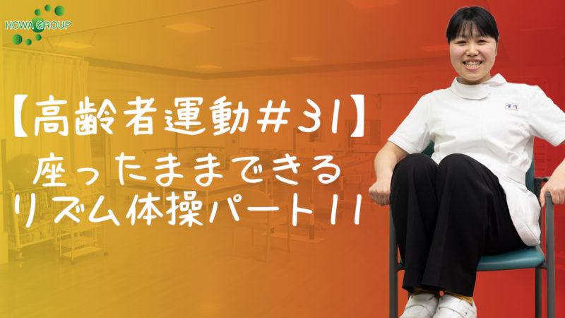 【高齢者運動#31】座ったままできるリズム体操パート11