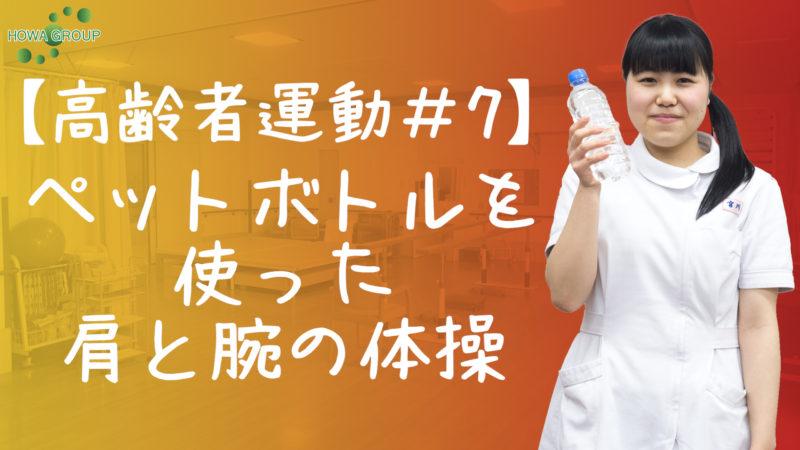 【高齢者運動#7】ペットボトルを使った肩と腕の体操