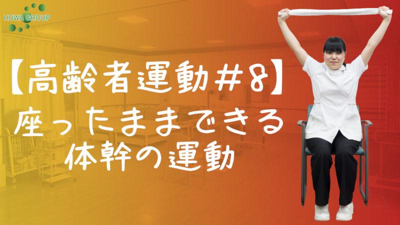 【高齢者運動#8】座ったままできる体幹の運動