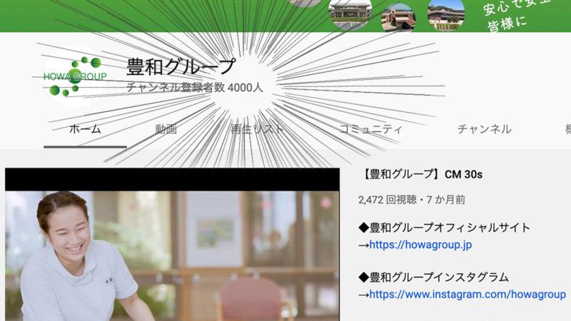 【総再生回数120万回超!】豊和グループのYouTubeチャンネル登録者数が4000人を突破しました!