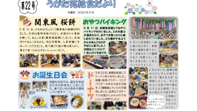 うがた苑 2020年6月第22号給食便り発行