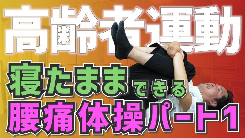 【高齢者運動#35】寝たままできる腰痛体操パート1