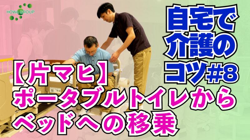 【一部介助】ポータブルトイレからベッドへの移乗〜自宅で介護のコツ#8〜