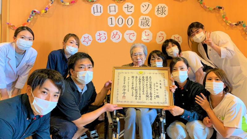 うがた苑のご利用者「山口セツさん」が100歳の高齢者表彰!長寿のお祝いが行われました!