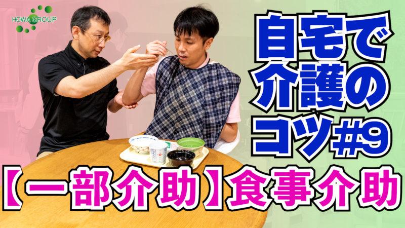 【一部介助】食事介助〜自宅で介護のコツ#9〜