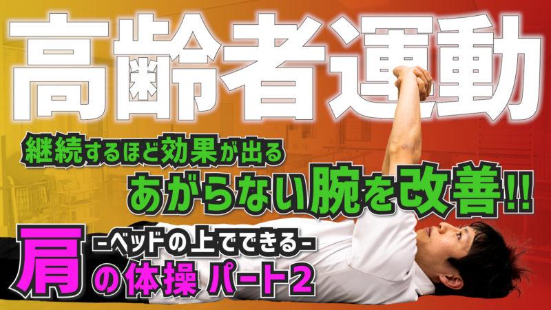 【高齢者運動#42】あがらない腕を改善!ベッドの上でできる肩の体操パート2