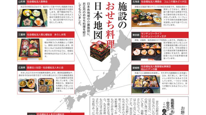 あらしま苑の『栄養部特製 おせち料理』が高齢者住宅新聞に掲載されました!
