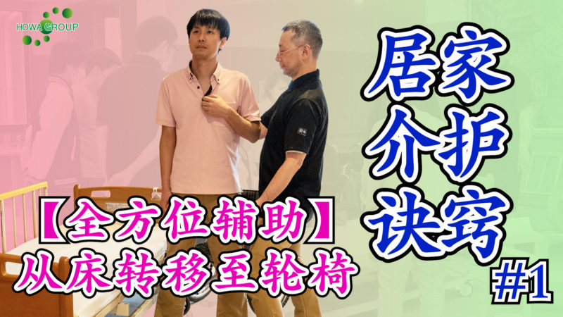自宅で介護のコツ#1【全介助】ベッドから車いすへの移乗の中国語字幕バージョンを公開しました!