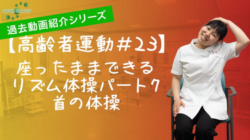"""首こり解消で疲労改善!【過去動画紹介シリーズ """" 高齢者運動 #23 """" 】"""