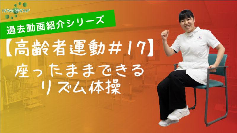 """17万回再生!座ってできるリズム体操!【過去動画紹介シリーズ """"高齢者運動#17""""】"""