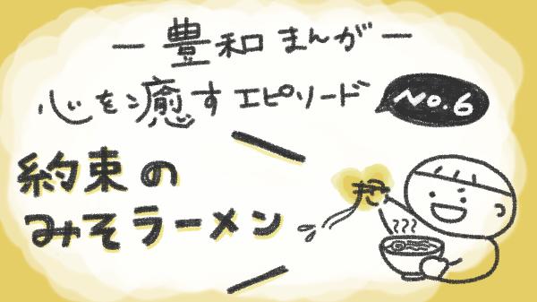 [豊和まんが]約束のみそラーメン-心を癒すエピソードno.6-