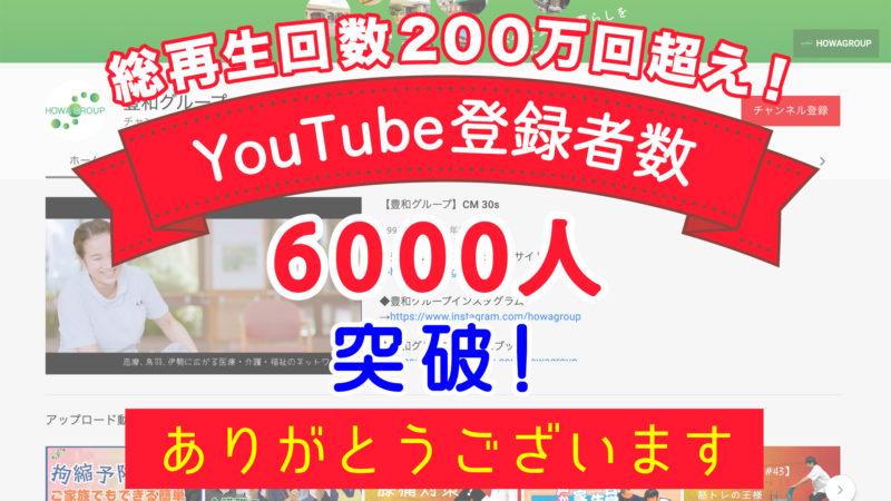 【総再生回数200万回超!】豊和グループのYouTubeチャンネル登録者数が6000人を突破しました!