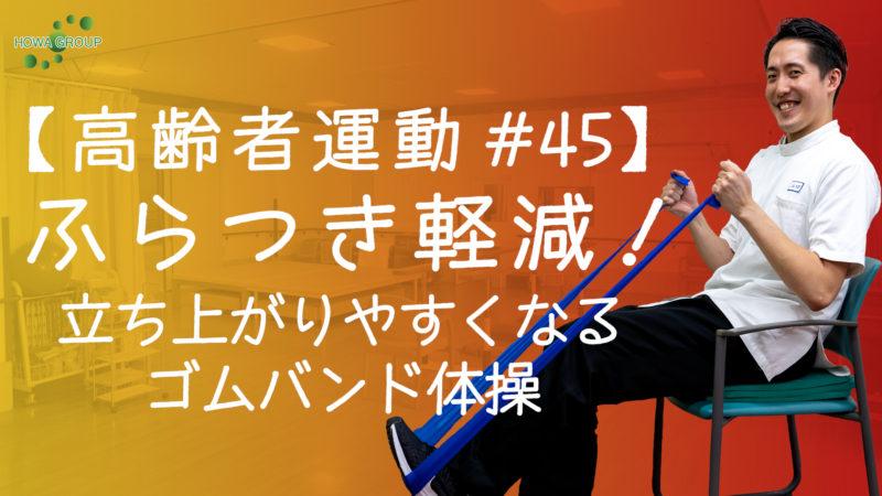 【高齢者運動#45】ふらつき軽減!立ち上がりやすくなるゴムバンド体操!