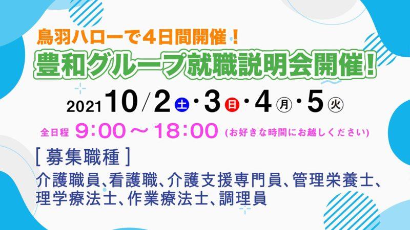 【豊和グループ就職説明会のお知らせ】明日からスタート!鳥羽ハローで10月2日(土)〜10月5日(火)の4日間開催!